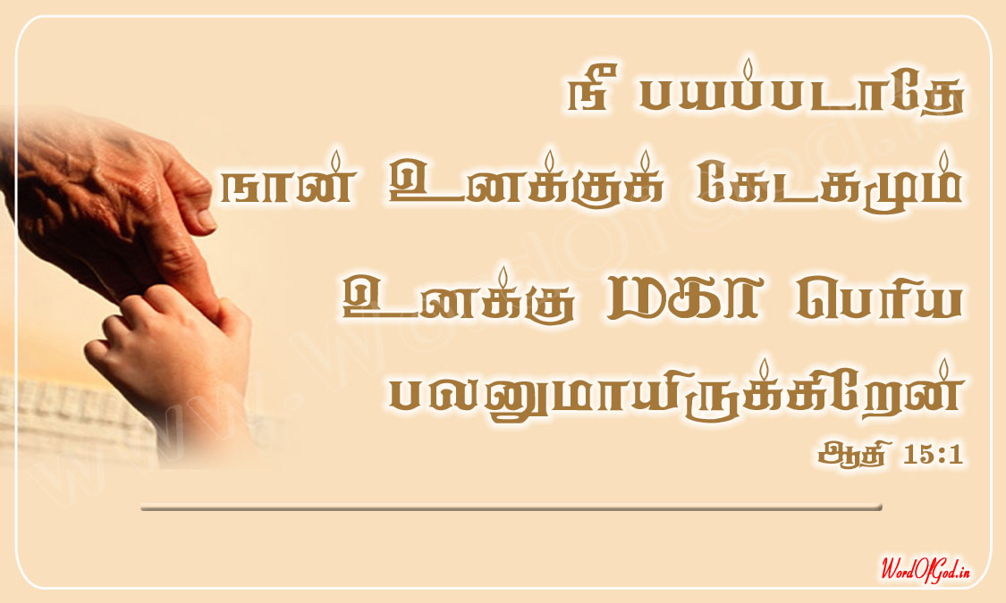 Tamil_Promise_Cards_100
