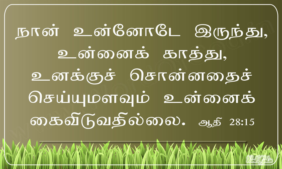Tamil_Promise_Cards_101