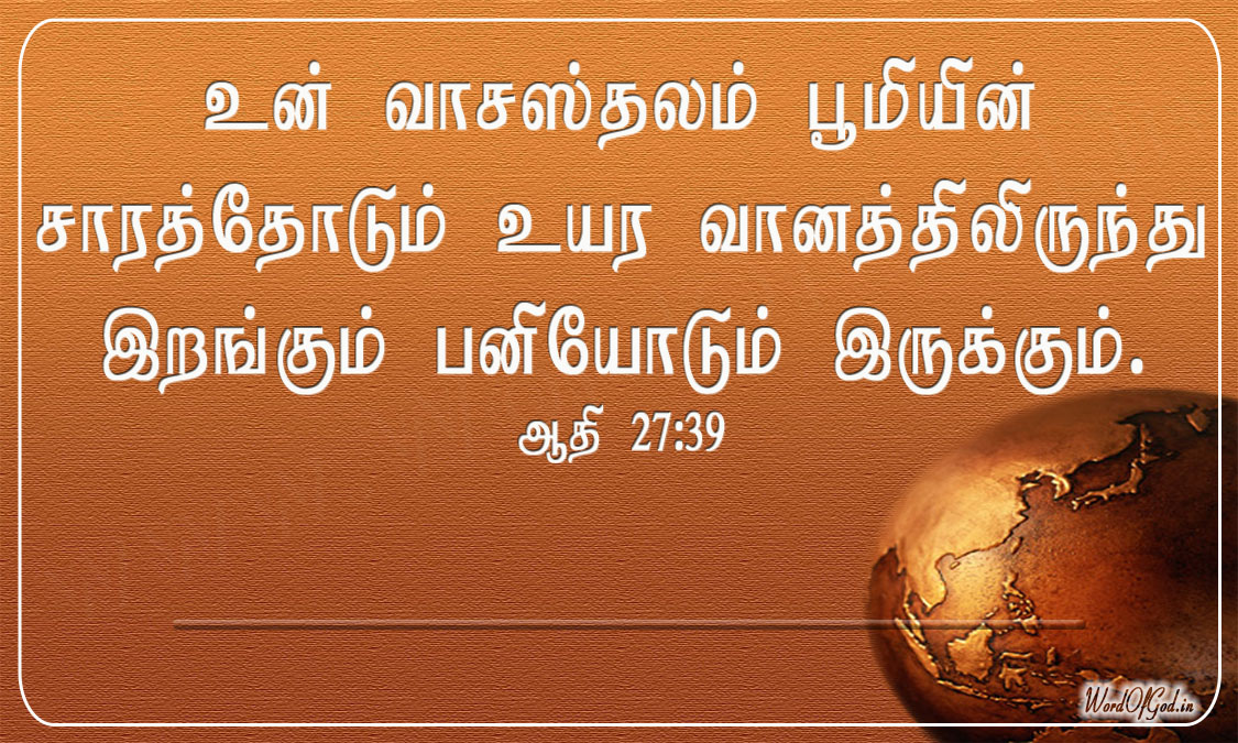 Tamil_Promise_Cards_103