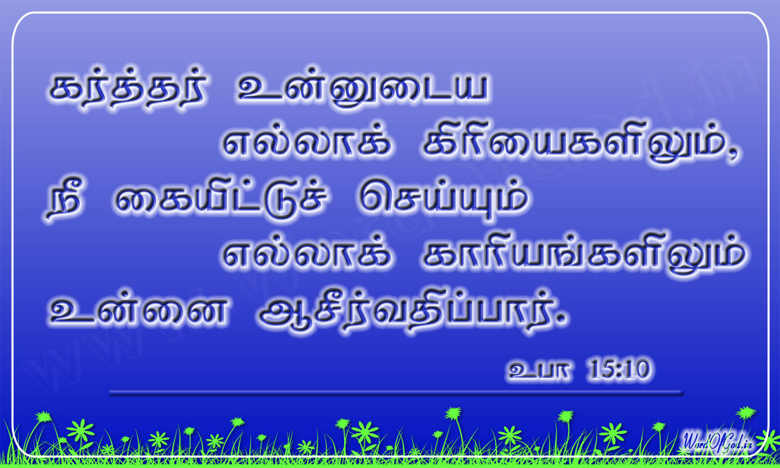 Tamil_Promise_Cards_104