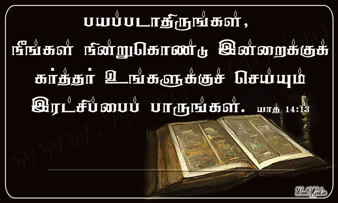 Tamil_Promise_Cards_105