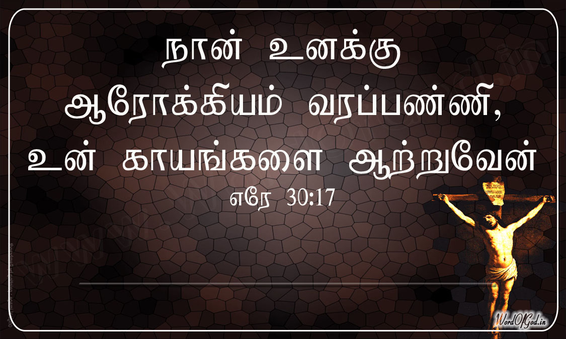 Tamil_Promise_Cards_106