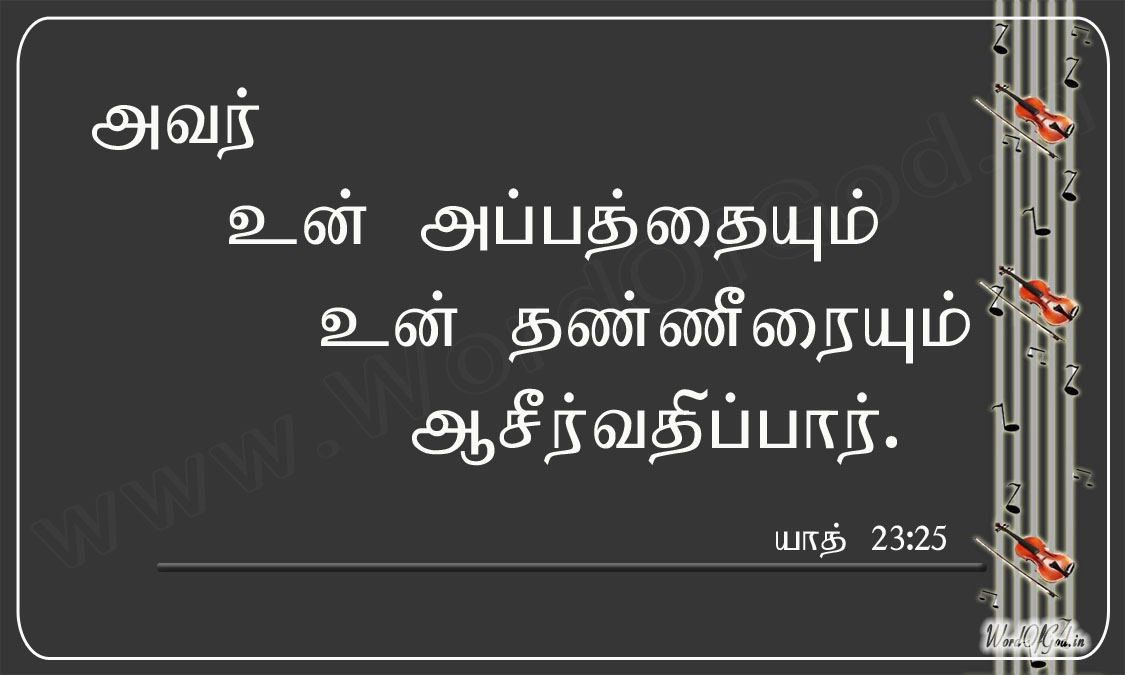 Tamil_Promise_Cards_107