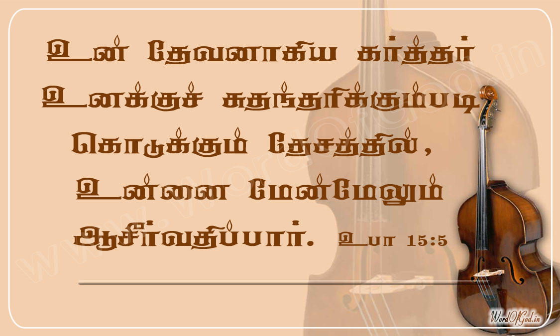 Tamil_Promise_Cards_108