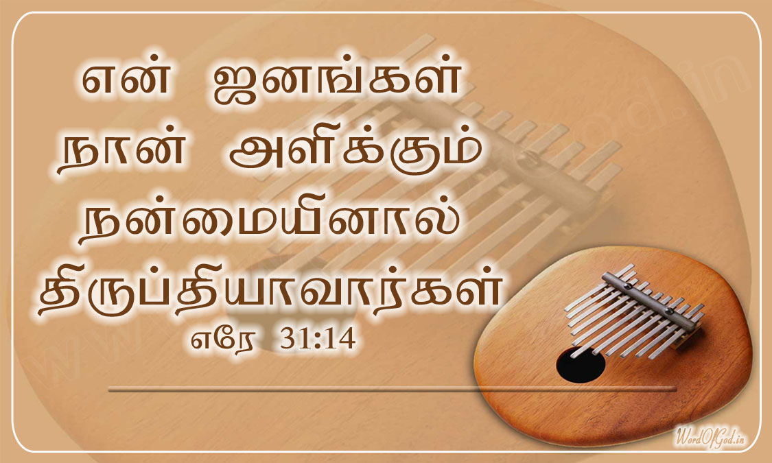 Tamil_Promise_Cards_109