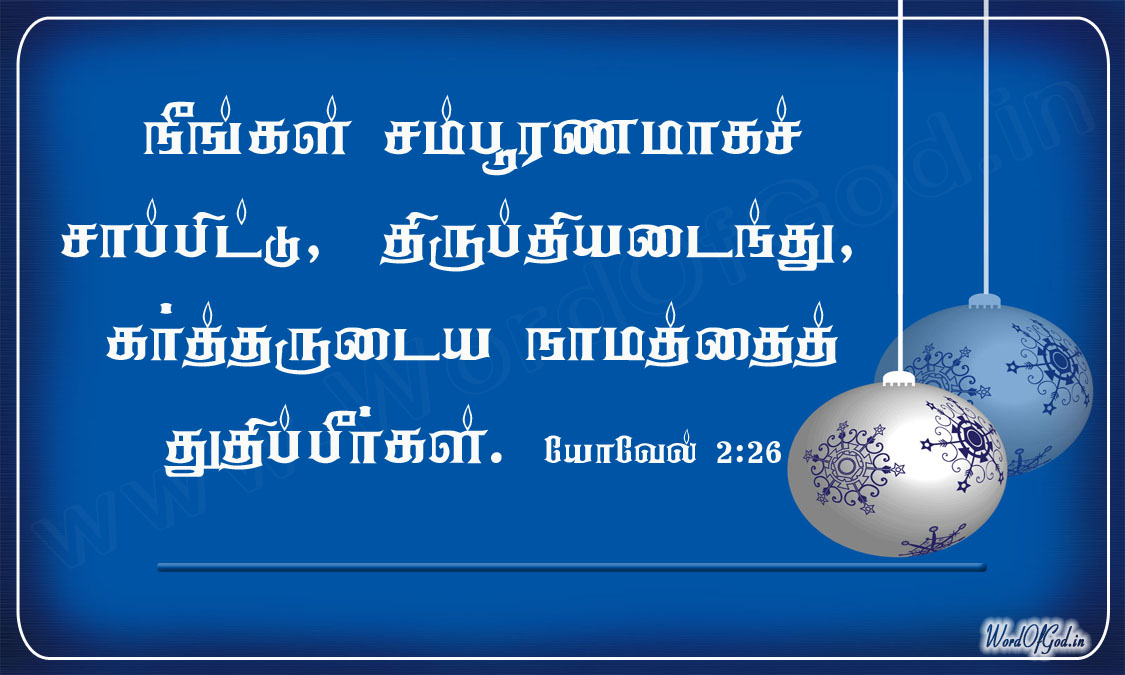 Tamil_Promise_Cards_112