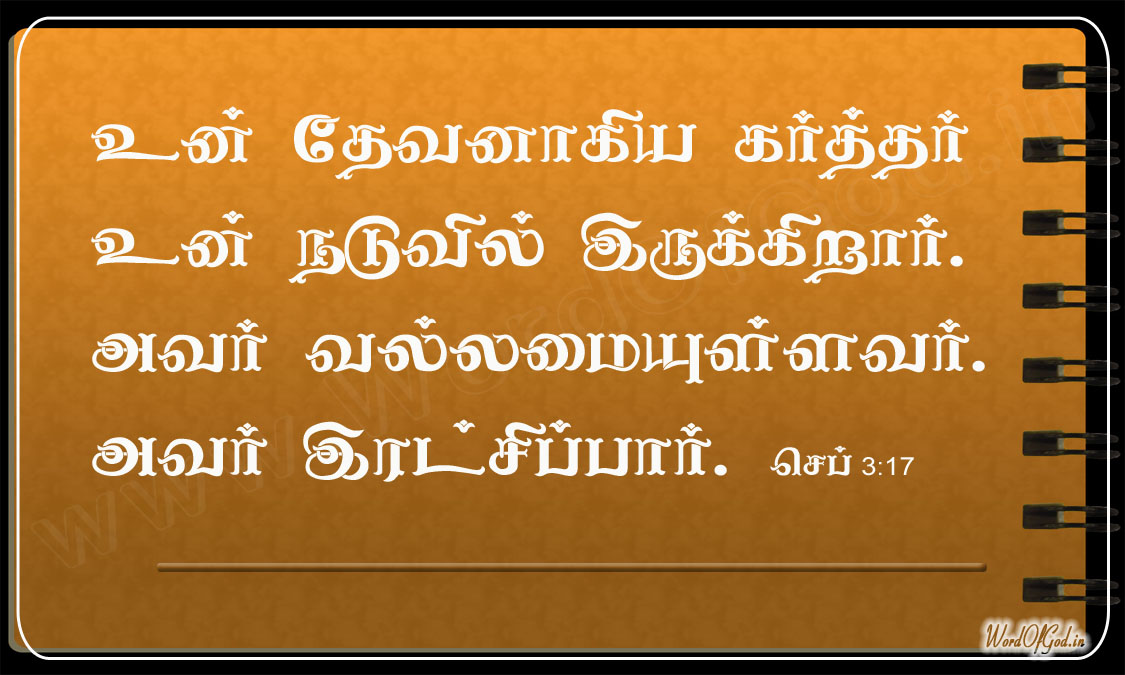 Tamil_Promise_Cards_114