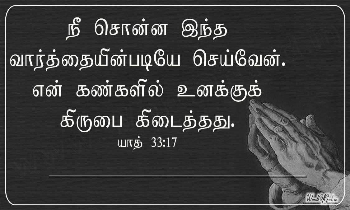 Tamil_Promise_Cards_115