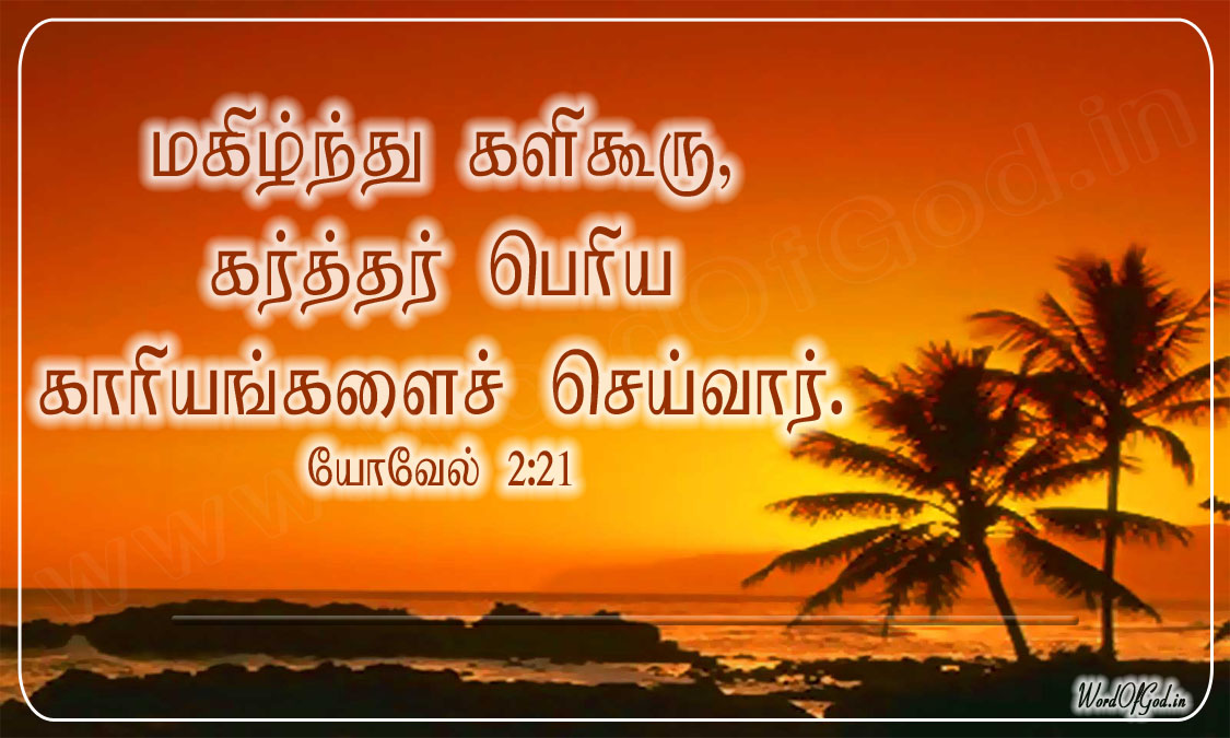 Tamil_Promise_Cards_116