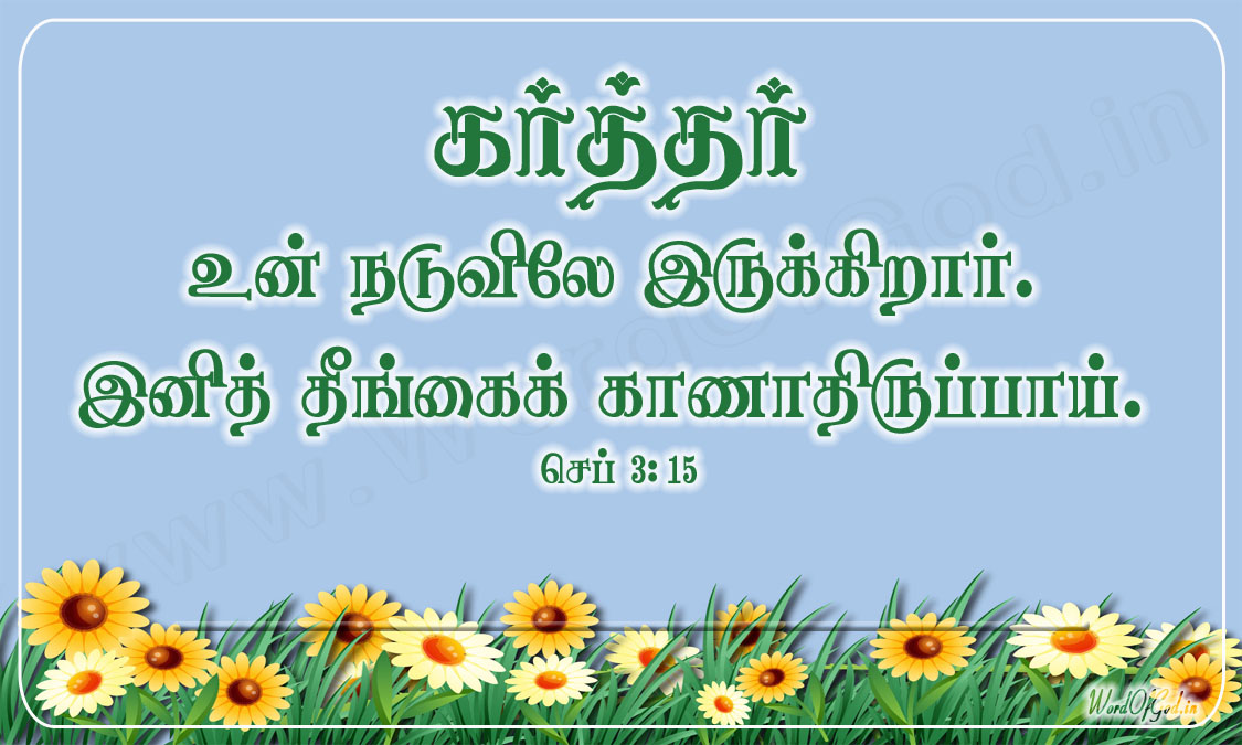 Tamil_Promise_Cards_118