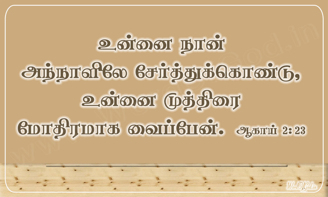 Tamil_Promise_Cards_120