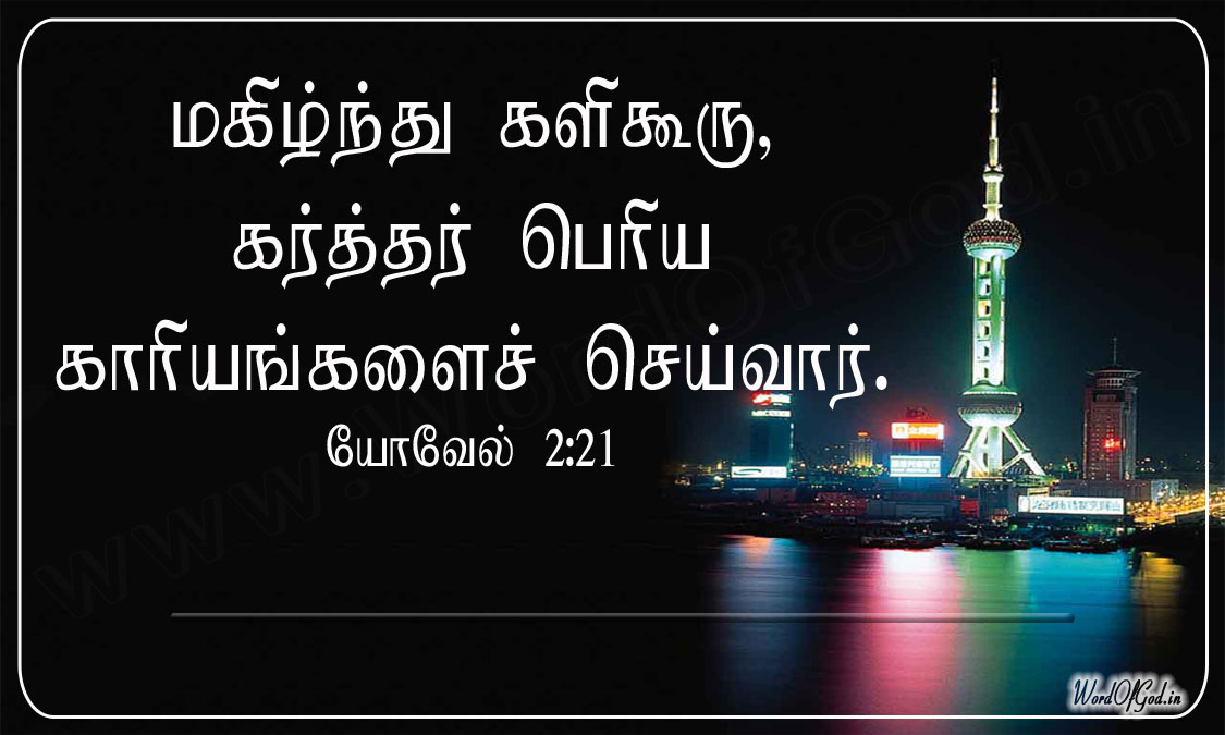 Tamil_Promise_Cards_121