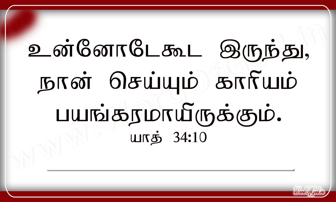 Tamil_Promise_Cards_122