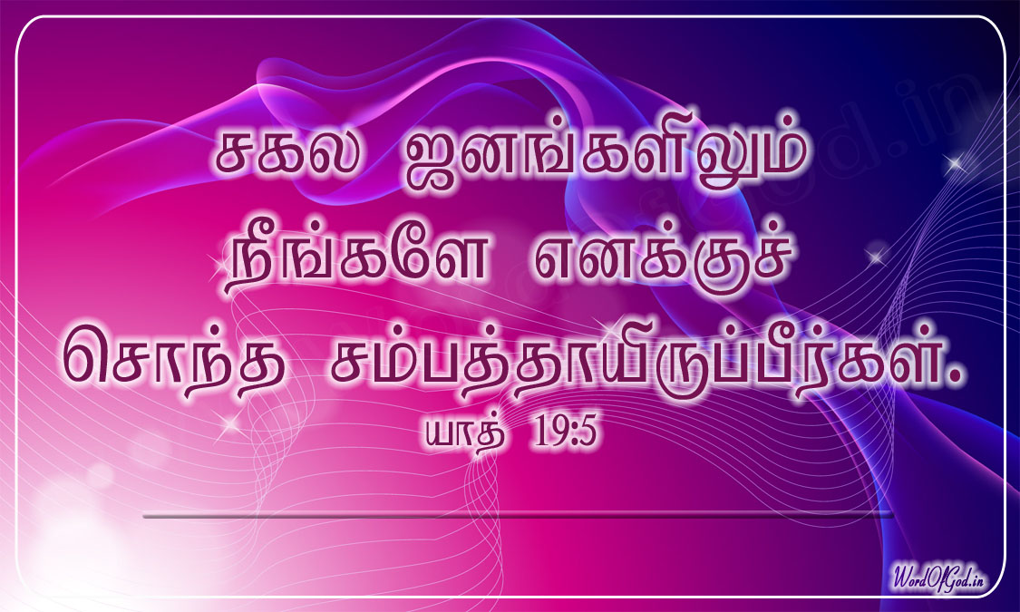 Tamil_Promise_Cards_125