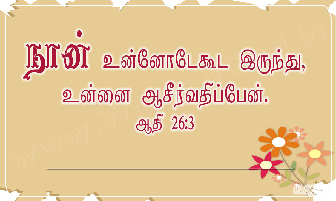 Tamil_Promise_Cards_129