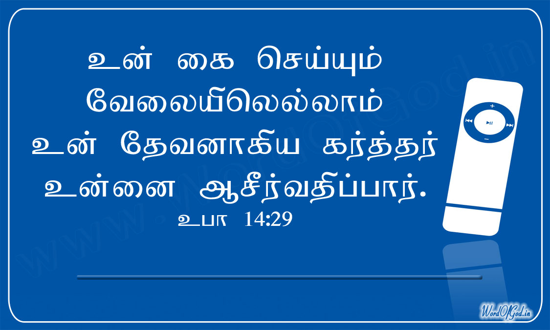 Tamil_Promise_Cards_131