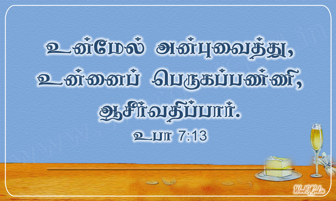 Tamil_Promise_Cards_132