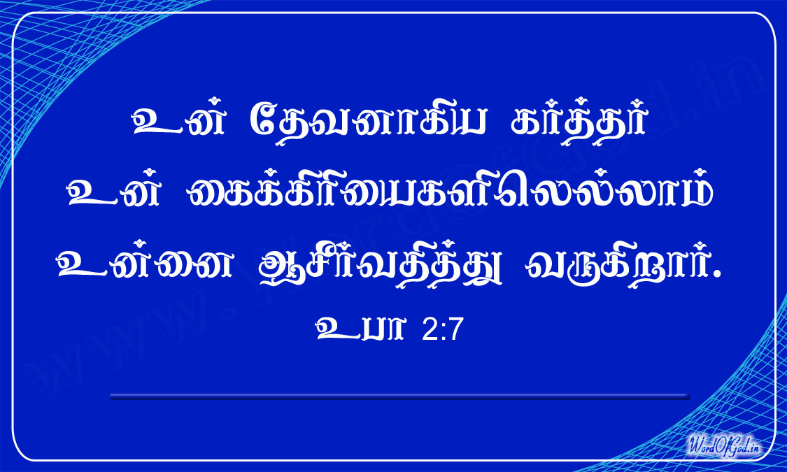 Tamil_Promise_Cards_133