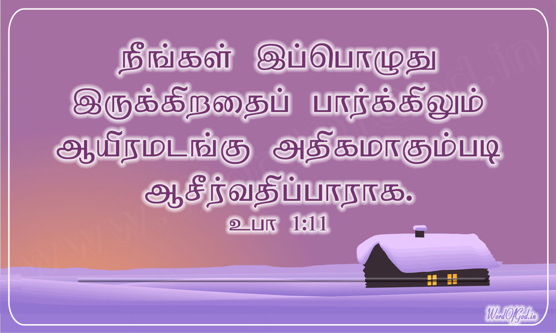 Tamil_Promise_Cards_134