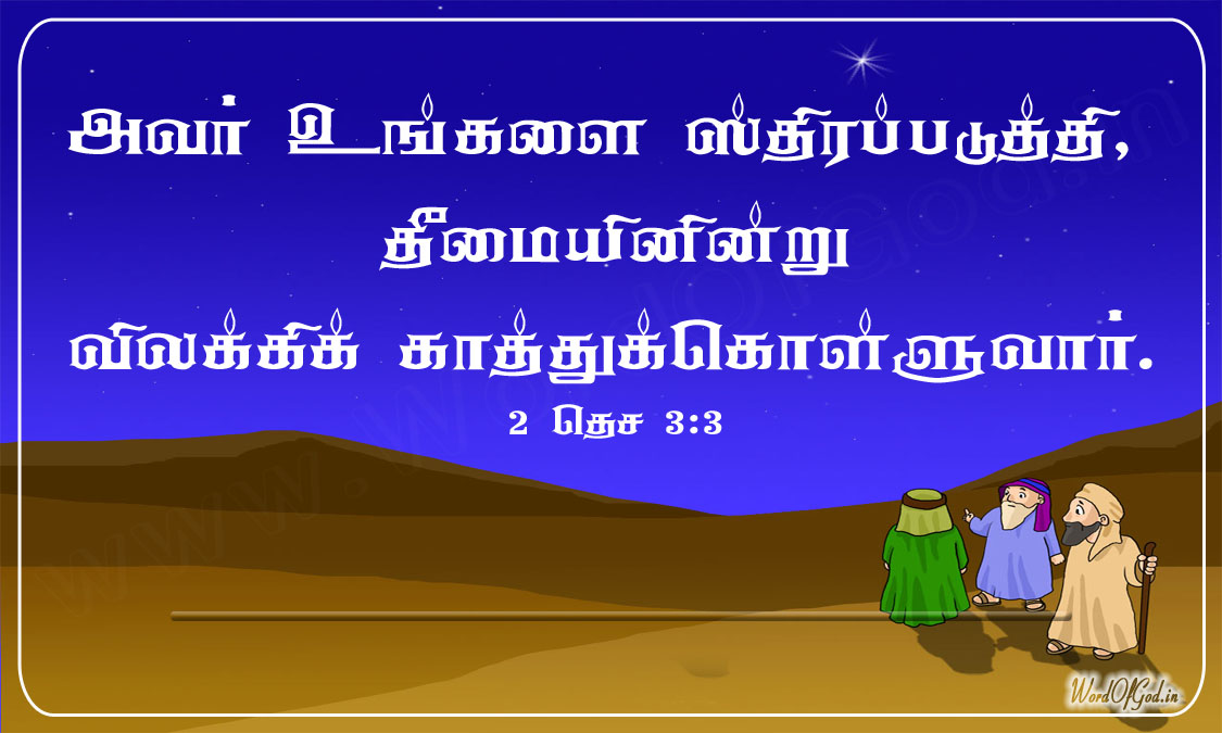 Tamil_Promise_Cards_136