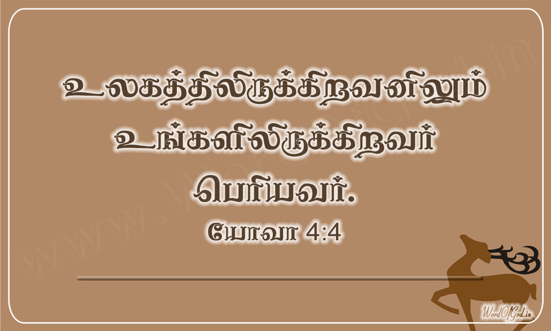 Tamil_Promise_Cards_137
