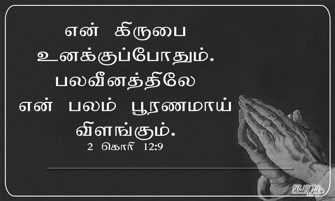 Tamil_Promise_Cards_138