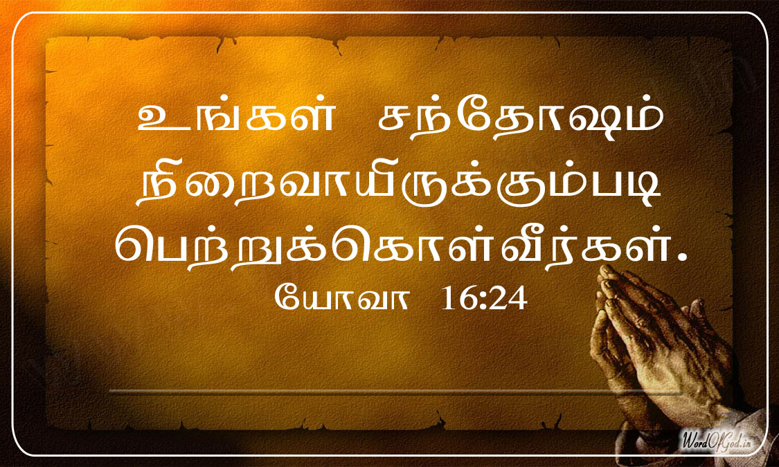 Tamil_Promise_Cards_139