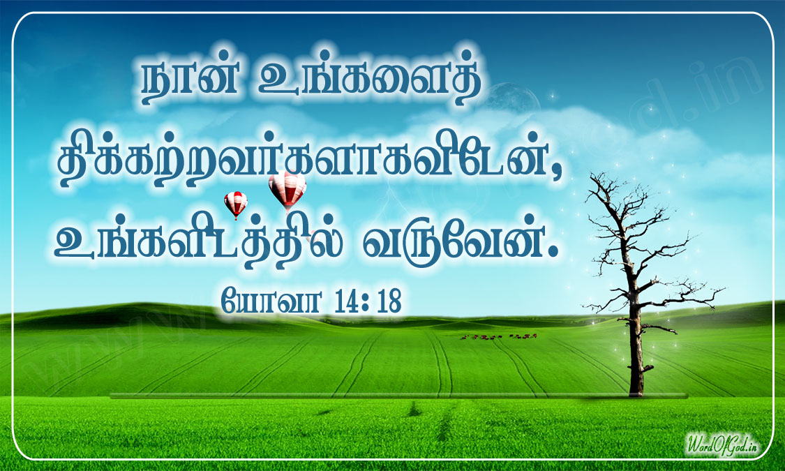 Tamil_Promise_Cards_140